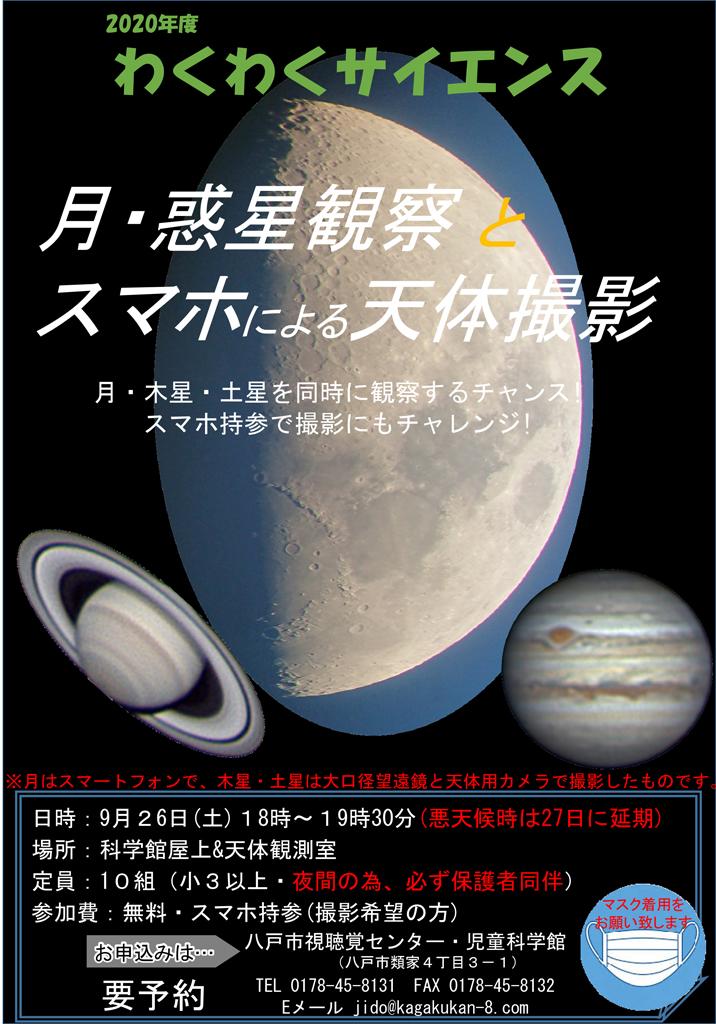 2020年度わくわく「月・惑星観察」ポスター