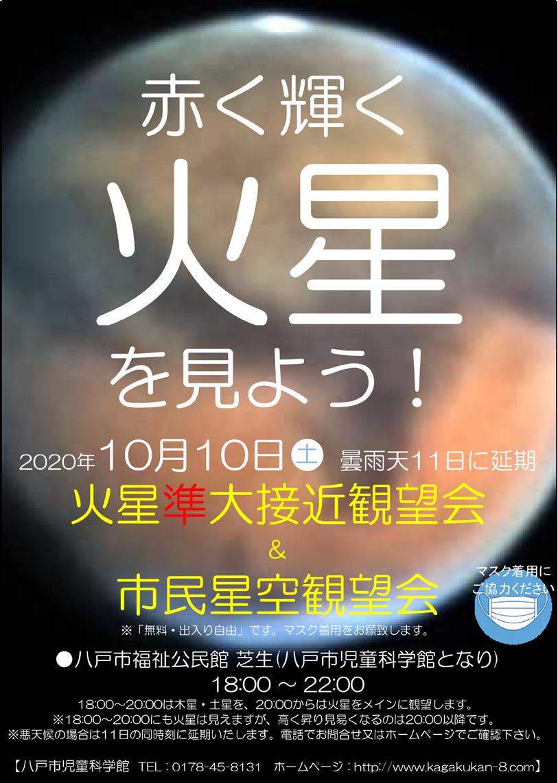 2020火星観望会ポスターs